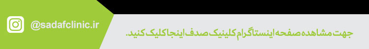صفحه اینستاگرام کلینیک صدف